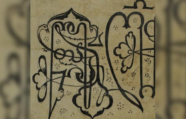mangolian_calligraphy